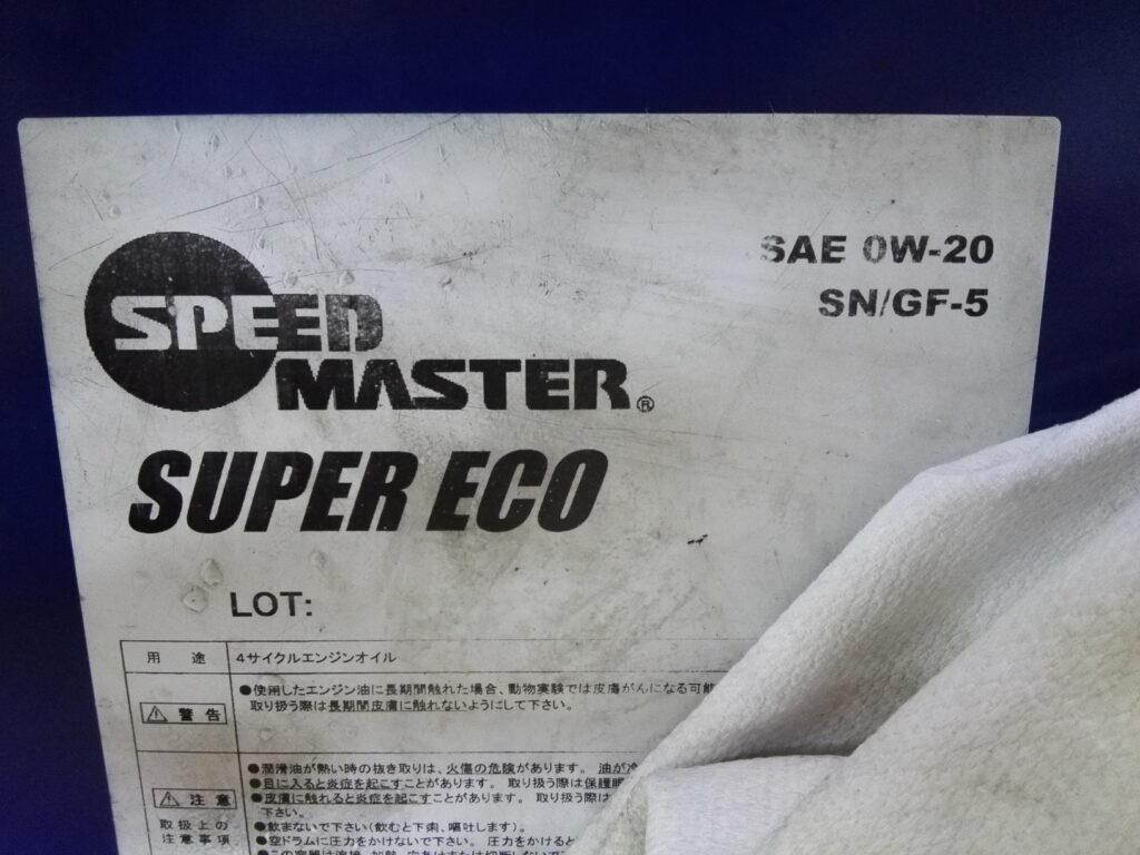 スーパーエコ0W-20